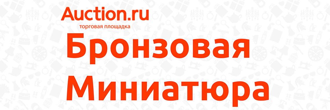 Newauction Бронзовая Миниатюра Бронза и монеты Украины