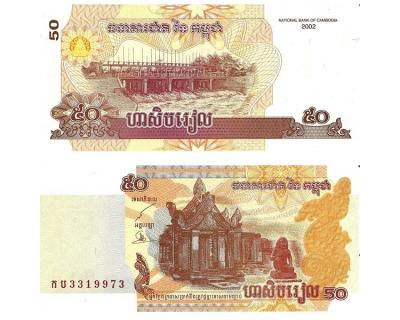 50 риелей 2002 года Камбоджа