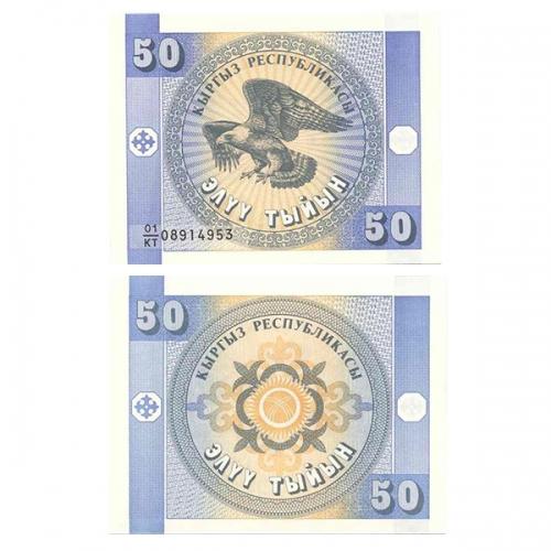 50 тыйын 1993 Кыргызстан