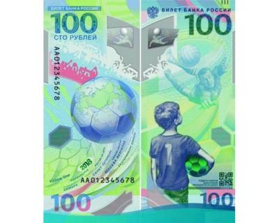 100 рублей 2018 Чемпионат мира (ЧМ) по футболу 2018