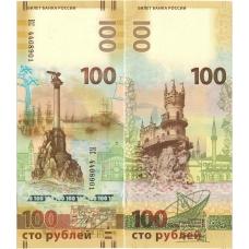 100 рублей Крым Севастополь 2015 год   (крымская банкнота)