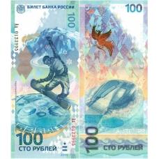 100 рублей Сочи 2013 год   (олимпийская банкнота)