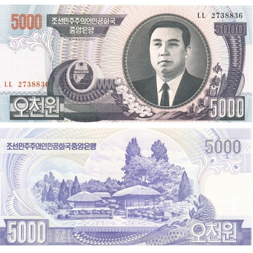 5000 ВОН 2006 СЕВЕРНАЯ КОРЕЯ