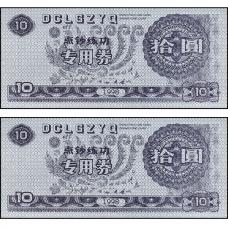 10 юаней 1998 Китай
