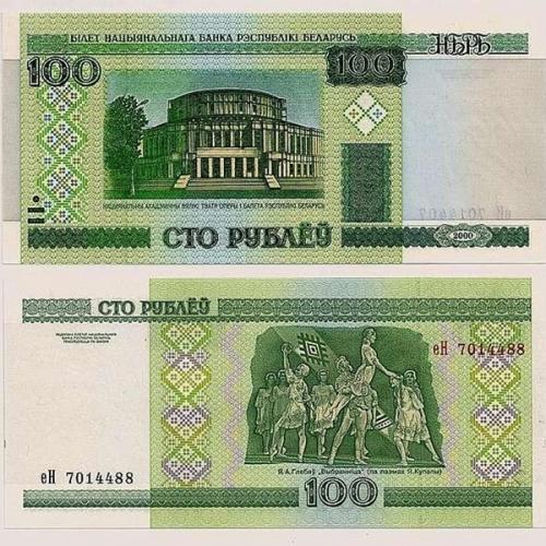 100 рублей 2000 Беларусь