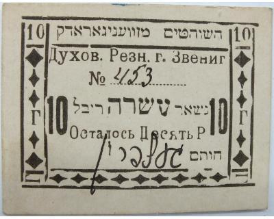 3 рубля Скотобойня. Духовный резник г. Звенигородка. Остаток. Деньги еврейских общин