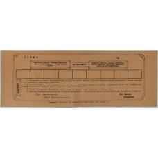 Лотерейный билет 20 копеек Крымский комитет помощи заключенным при КрымЦИКЕ