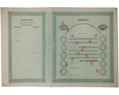 Билет Симферопольского общества взаимного кредита ОБРАЗЕЦ
