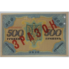 500 гривен 1918 г. Украина ЗРАЗОК ОБРАЗЕЦ ПЕРФОРАЦИЯ RRR