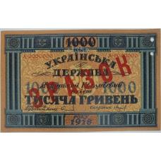 1000 гривен 1918 г. Украина ЗРАЗОК ОБРАЗЕЦ ПЕРФОРАЦИЯ RRR