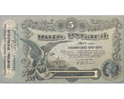 5 рублей 1917 г. ( Разменный билет, Одесса) М 550066 (Синий номер)