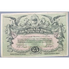 25 рублей 1917 г. ( Разменный билет, Одесса) И 236334 (Синий номер)