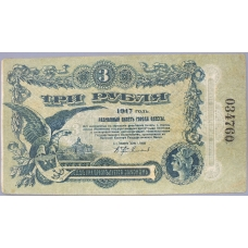 3 рубля 1917 г. ( Разменный билет, Одесса) 034760