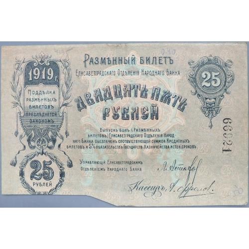 25 рублей 1919 г. Украина