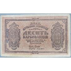 10 карбованцев 1919 г. Украина УНР АГ 009066