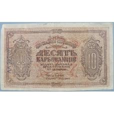 10 карбованцев 1919 г. Украина УНР АА 597207