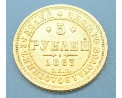 5 рублей 1863 года СПБ-МИ, Золото