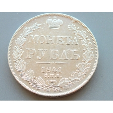 1 рубль 1841 года СПБ-НГ