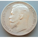 1 РУБЛЬ 1906 ГОДА (ЭБ)
