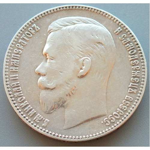 1 РУБЛЬ 1906 ГОДА (ЭБ) Серебро