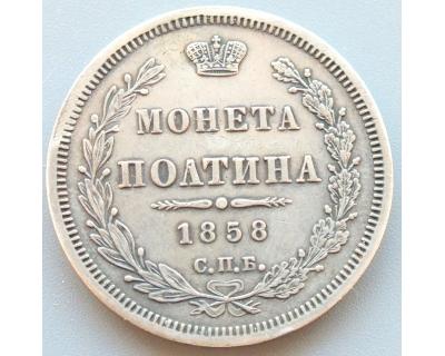 ПОЛТИНА 1858 ГОДА СПБ-ФБ