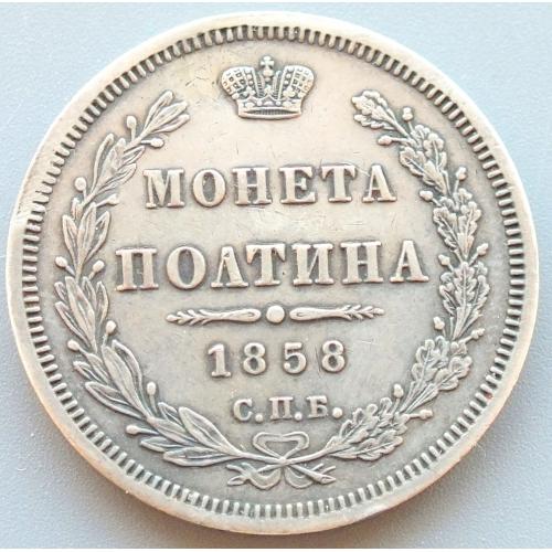 ПОЛТИНА 1858 ГОДА СПБ-ФБ Серебро