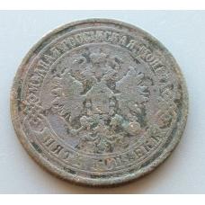 5 копеек образца 1867-1917 гг. Инкуз