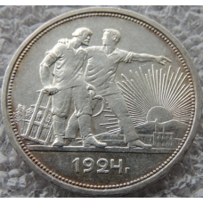 1 Рубль 1924 г ПЛ