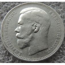 1 Рубль 1896 г АГ Серебро