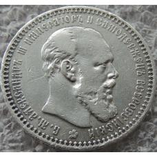 1 Рубль 1892 г АГ Серебро