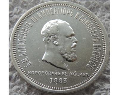 1 Рубль 1883 г Коронация Серебро