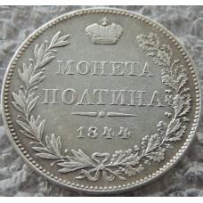 Полтина 1844 г MW Серебро