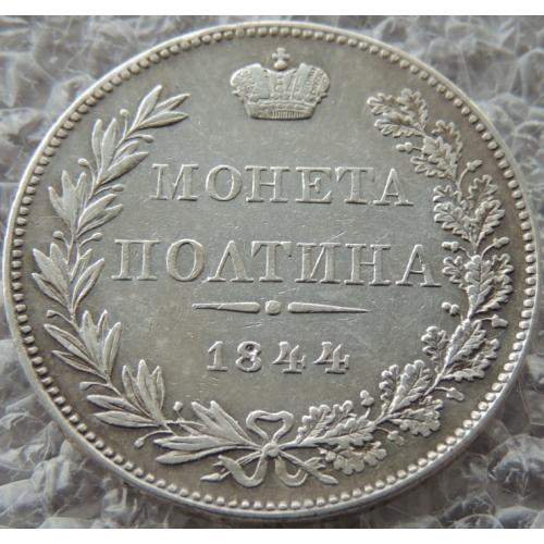 Полтина 1844 г MW