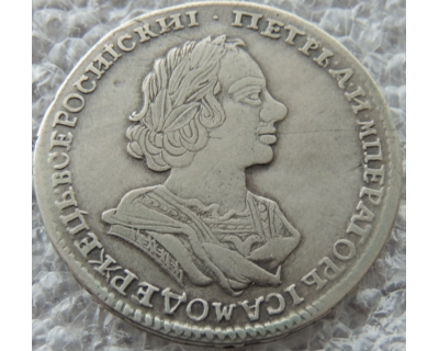 Полтина 1723 г Матрос