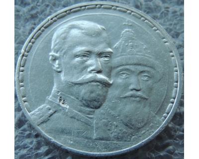 1 Рубль 1913 г ВС 300 лет Дому Романовых