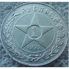 1 Рубль 1921 г АГ