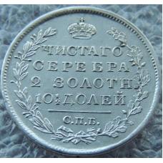 Полтина 1819 г СПБ ПС Серебро
