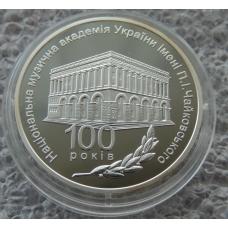 5 Гривен 2013 г 100 лет Академия Чайковского