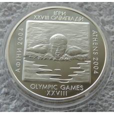 10 Гривен 2002 г Плавание Олимпиада Афины 2004 г