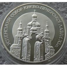 10 Гривен 1998 г Успенский Собор Киево - Печерская Лавра