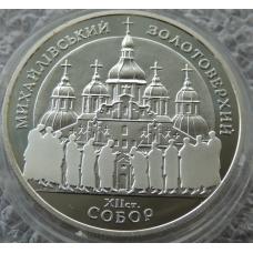 10 Гривен 1998 г Михайловский Златоверхий Собор