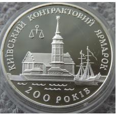 20 Гривен 1997 200 Лет Киевский Ярмарок