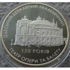 10 Гривен 2007 г 120 лет Одесский Оперный Театр Оперы и Балета