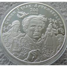 20 Гривен 2013 г 200 лет Семен Гулак - Артемовский