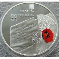 20 Гривен 2014 г 70 лет Освобождения Украины