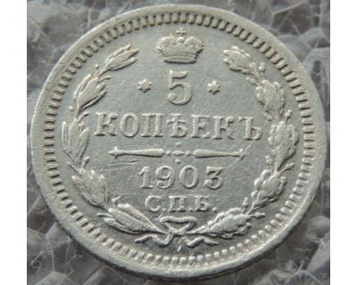 5 Копеек 1903 г СПБ АР