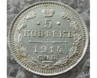 5 Копеек 1914 г СПБ ВС