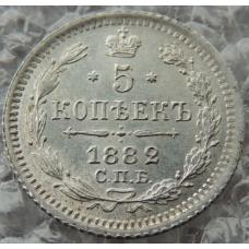 5 Копеек 1882 г СПБ НФ Серебро