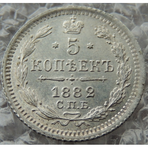 5 Копеек 1882 г СПБ НФ