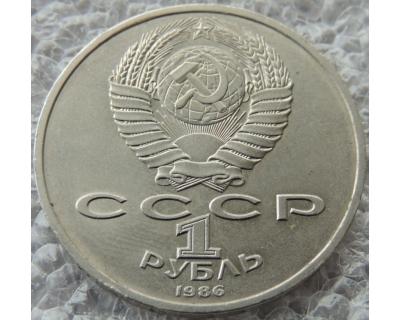 1 Рубль 1986 г Шалаш Международный Год Мира